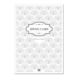 [부글북스] 철학자의 스크랩북 (철학을 살아보세요)