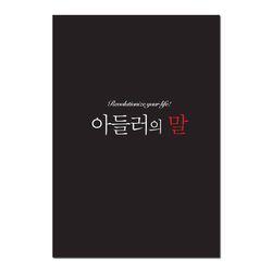 [부글북스] 아들러의 말 (아들러의 교육심리학)