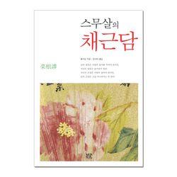 [부글북스] 스무살의 채근담 (20대에 익혀야 할 지혜)