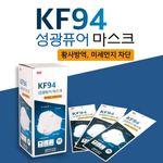 성광퓨어 kf94 미세먼지 마스크 대형  (25매)
