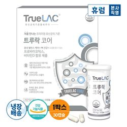 휴럼 트루락 코어 450mgx30캡슐 1박스 100억 유산균 비타민D
