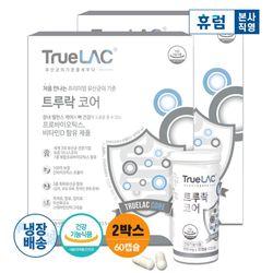 휴럼 트루락 코어 450mgx30캡슐 2박스 100억 유산균 비타민D