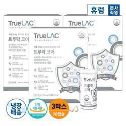 휴럼 트루락 코어 450mgx30캡슐 3박스 100억 유산균 비타민D