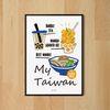 푸드트립 대만 음식 M 유니크 디자인 포스터 A3(중형)