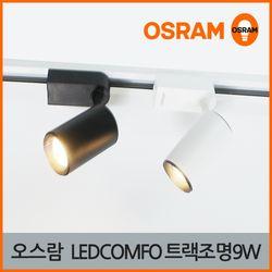 오스람LED조명 원통형레일조명 트랙조명9W 램프일체형