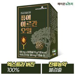 모로코 식용 먹는 퓨어 아르간오일 1박스(30캡슐)