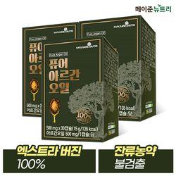 모로코 식용 먹는 퓨어 아르간오일 3박스(90캡슐)