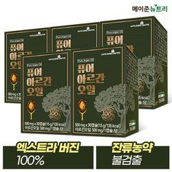 모로코 식용 먹는 퓨어 아르간오일 5박스(150캡슐)