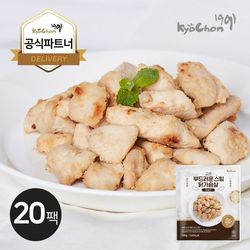 [교촌] 부드러운 스팀 닭가슴살 (마늘맛) 100g 20팩