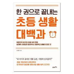 [21세기북스] 한 권으로 끝내는 초등 생활 대백과