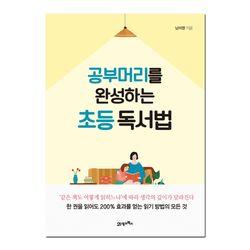 [21세기북스] 공부머리를 완성하는 초등 독서법