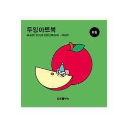 두잉아트북 - 컬러링북 (과일)