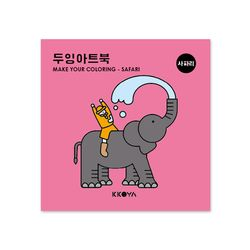 두잉아트북 - 컬러링북 (사파리)