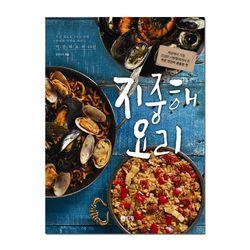 [로그인] 지중해 요리 : 지중해 요리 48선