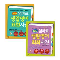 [로그인] New 엄마표 생활영어 표현사전+회화사전 2권세트