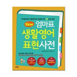 [로그인] New 엄마표 생활영어 표현사전