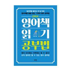 [로그인] 엄마표 영어책 읽기 공부법