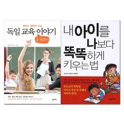 [21세기북스] 자녀교육 2권세트(독일교육 똑똑하게 키우는법)