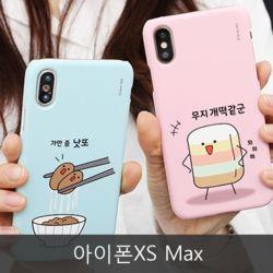 와프 아이폰XS Max WMA 겸뽀2 하드케이스
