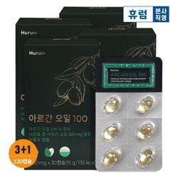 휴럼 아르간오일 100 500mgx30캡슐 3+1박스 식용 아르간오일