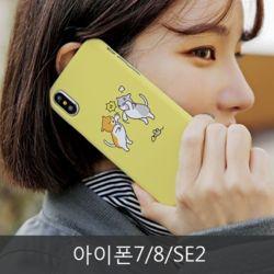 와프 아이폰7/8/SE2 WMK 냥댕이 하드케이스
