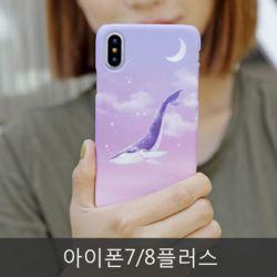 와프 아이폰7/8플러스 WMF 달빛고래 하드케이스