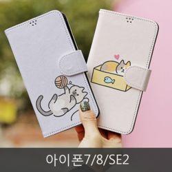 와프 아이폰7/8/SE2 WMV 냥이들 다이어리케이스
