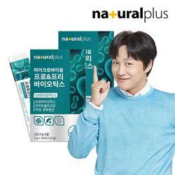 내츄럴플러스 포스트 바이오틱스 유산균 30포 2박스