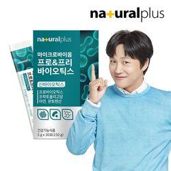 내츄럴플러스 포스트 바이오틱스 유산균 30포 1박스