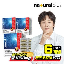 저온초임계 알티지 오메가3 비타민D 60캡슐 3박스(6개월분)