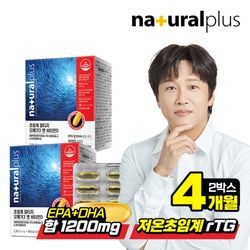 저온초임계 알티지 오메가3 비타민D 60캡슐 2박스(4개월분)