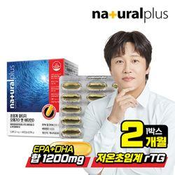 저온초임계 알티지 오메가3 비타민D 60캡슐 1박스(2개월분)