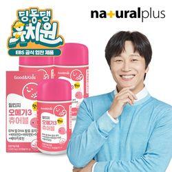 굿앤키즈 어린이 오메가3 츄어블 레몬맛 90캡슐 3통