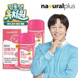 굿앤키즈 어린이 오메가3 츄어블 레몬맛 90캡슐 2통