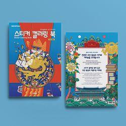 데코폴리 스티커 컬러링 북 : 조선 왕실