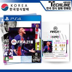 PS4 피파21 스탠다드 에디션 (초회특전포함)