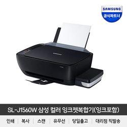 삼성전자 SL-J1560W 무한잉크젯 무선복합기