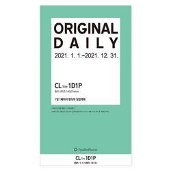 21년 오리지날 1D1P 리필 - 1월(CL)