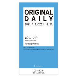 21년 오리지날 1D1P 리필 - 1월(CO)