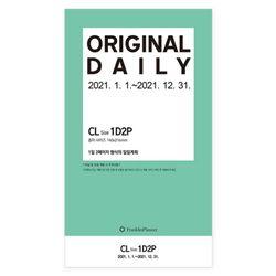 21년 오리지날 1D2P 리필 - 1월(CL)