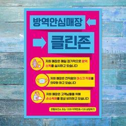바이러스포스터079방역안심매장 클린존 02(A타입)