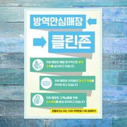 바이러스포스터078방역안심매장 클린존 01(A타입)