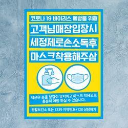 바이러스포스터077매장 입장시 손소독 마스크(A타입)