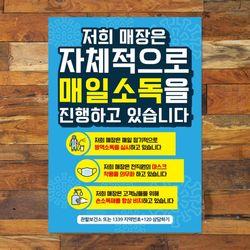 바이러스포스터076매장 매일소독 진행 03(A타입)