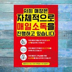 바이러스포스터075매장 매일소독 진행 02(A타입)