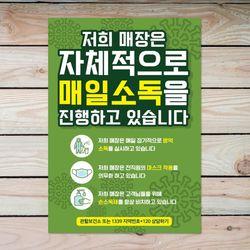 바이러스포스터074매장 매일소독 진행 01(A타입)