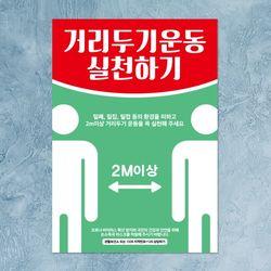 바이러스포스터064거리두기 운동 실천 02(A타입)
