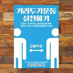 바이러스포스터063거리두기 운동 실천 01(A타입)