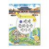 [북멘토] 세계문화유산 이야기 한국편
