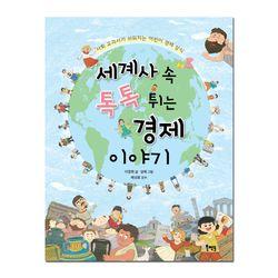 [북멘토] 세계사 속 톡톡 튀는 경제 이야기